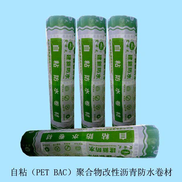自粘(PET BAC)聚合物改性沥青防水卷材