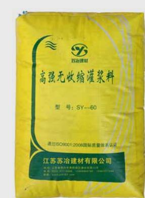 高强无收缩灌浆料 SY-60