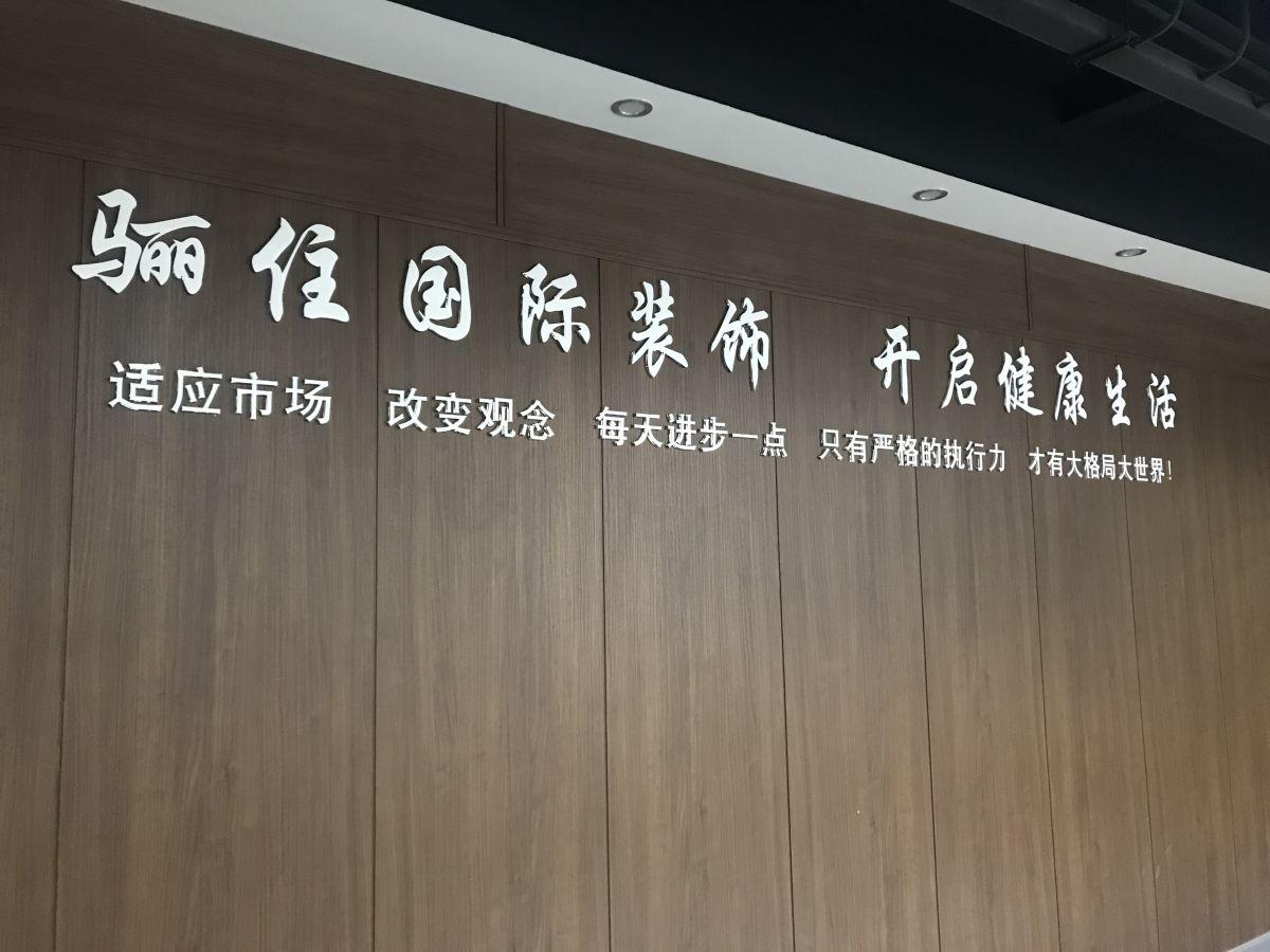 �P住公司��景