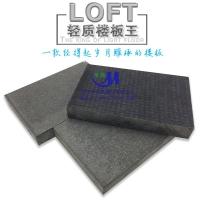 轻质高强板 轻质阁楼板 阁楼板 LOFT钢结构楼板 楼承板