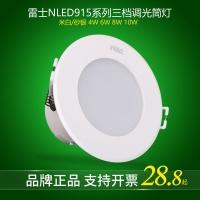 雷士照明河南总代理LED筒灯三色变光NLED915系列