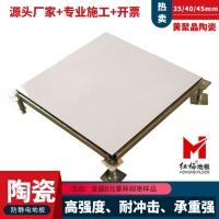 承重防静电地板,国标陶瓷防静电地板价格,黄聚晶陶瓷地板