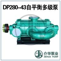 DP280-43型臥式礦用自平衡泵