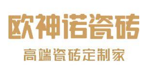 广西欧神诺陶瓷有限公司