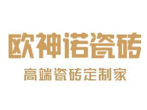 大牌瓷砖竞博jbo软件下载,就选房地产企业500强供应商欧神诺