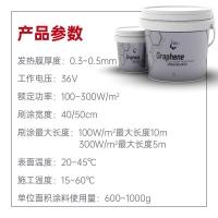 暖涂士液態石墨烯隱形供暖系統 遠紅外發熱電熱涂料地暖