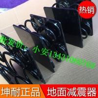 【坤耐正品】广州地面减震器 弹簧伸缩减震 音响低音炮减震隔音