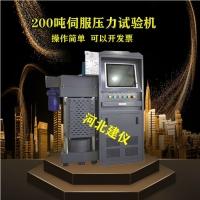 30吨/200吨微机控制压力试验机   厂家直销