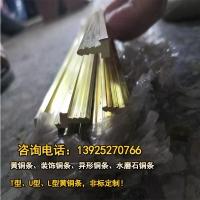 厂家直销防滑铜条  U型铜条铜压条 楼梯防滑条