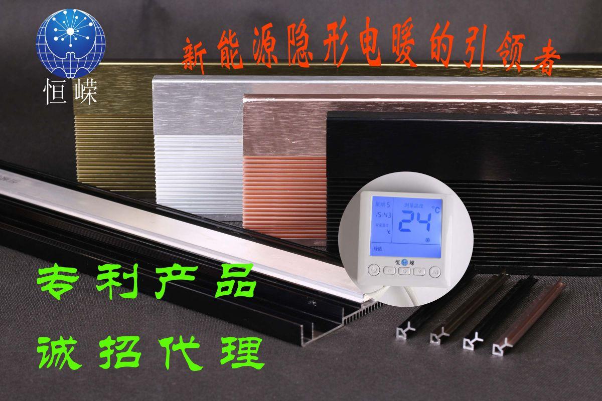 恒嵘新能源隐形电暖 电暖器 取暖器 电热器