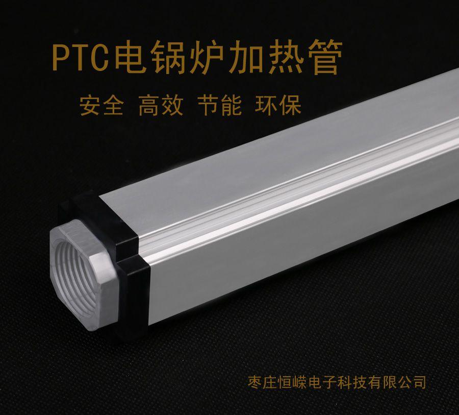 恒嵘PTC半导体锅炉发热管 锅炉加热器 PTC电加热管 电锅
