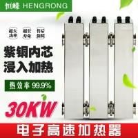 速热式PTC半导体加热器 30千瓦高功率加热器 恒嵘科技