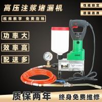 洛菲斯高压注浆机堵漏机 聚氨酯防水补漏大功率灌浆机