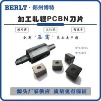 加工軋輥刀具-CBN立方氮化硼數控刀片-博特刀具