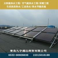 青岛工厂宿舍洗浴太阳能热水器空气源热泵