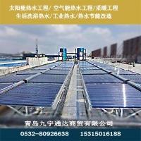 青岛饭店餐饮太阳能热水器空气源热泵