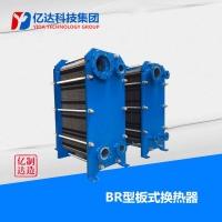 北京BR型板式换热器、北京水水可拆框架板式换热器