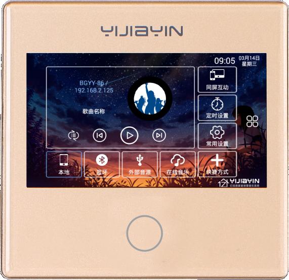 亿佳音全屋智能家居联动语音背景音乐主机JY86型安卓