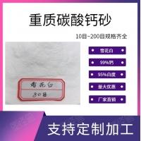 10-200目重鈣砂