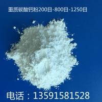 重钙粉  碳酸钙   钙粉厂家