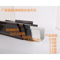 鋁合金天溝水槽尺寸和價格