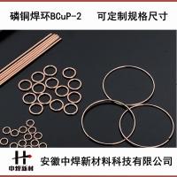 磷铜焊条,磷铜焊环,磷铜焊圈,磷铜扁条,BCUP-2