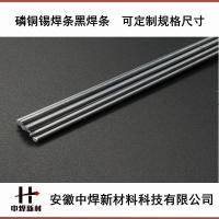 低温焊条 磷铜锡焊条 黑焊环 黑焊条 BCu86PSn焊丝