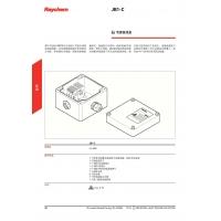 電伴熱接線盒JB1-C