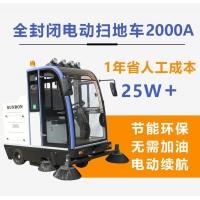 圣倍诺公园电动扫地车品牌2000A-全封闭驾驶式+1机抵10