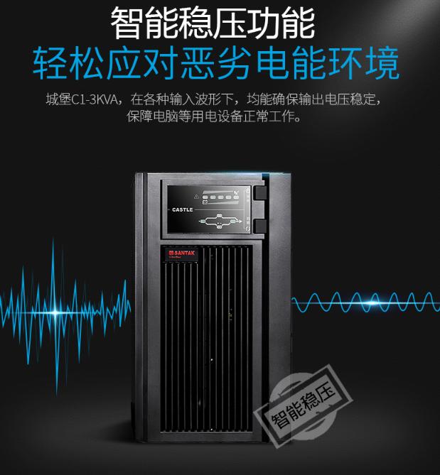 四川成都供应山特UPS电源C10KS/8000W直销热线