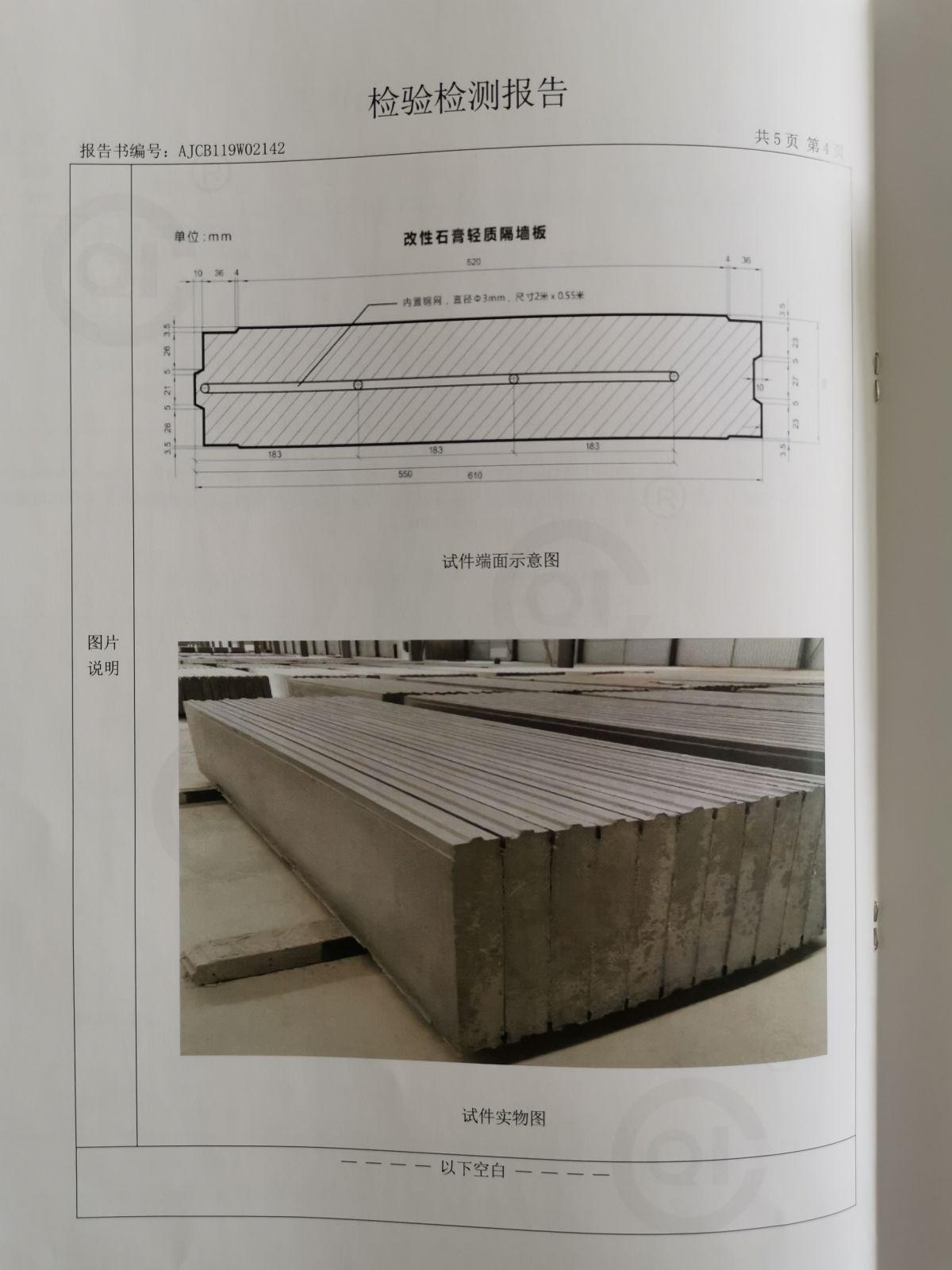 石膏轻质隔墙板隔音耐火性能检验报告5