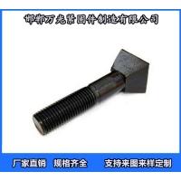 4.8級斗型螺栓|8.8級斗型螺栓|高強度斗型螺栓
