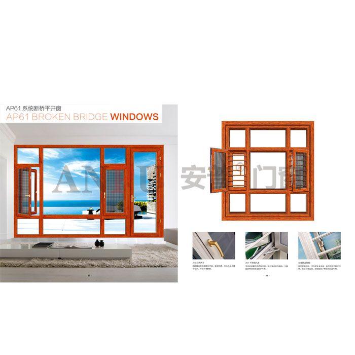 系统断桥平开窗系列-南京安普门窗