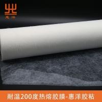 【惠洋膠粘】供應耐溫200度熱熔膠膜