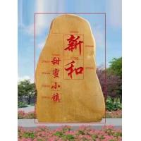 峰景园林供应四川大型黄蜡石  大型刻字石 景观石批发