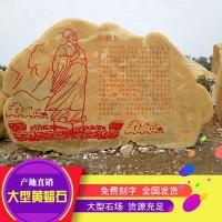 风景石黄蜡石 黄蜡石景观石刻字石 峰景园林大量供应