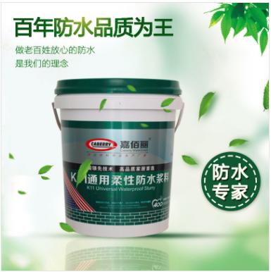 K11单组份柔韧型防水涂料批发零售