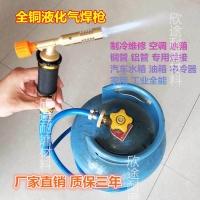 无氧液化气焊枪煤气焊枪铜铝管空调高温万能焊枪家用