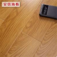 安信 捷克原橡PM7006 强化复合木地板 地热地暖适用