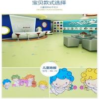 大巨龙乐喜龙幼儿园地胶环保耐磨防火防滑儿童卡通pvc地板胶
