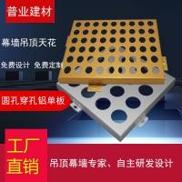 供应造型铝单板幕墙定制 外墙穿孔铝单板 氟碳铝单板安装