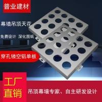 供應防腐耐溫建筑幕墻鋁單板沖孔雕刻弧形鋁合金廠家