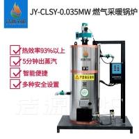 种植加温锅炉   洁源0.035MW燃气供暖暖锅炉   郑州