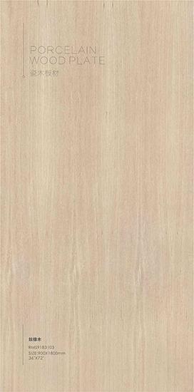 皇磁·瓷木板材-家装工装瓷砖板材