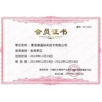 """加入""""中国红外医学产业技术创新战略联盟"""""""