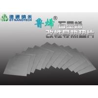 石墨烯改性導熱墊片