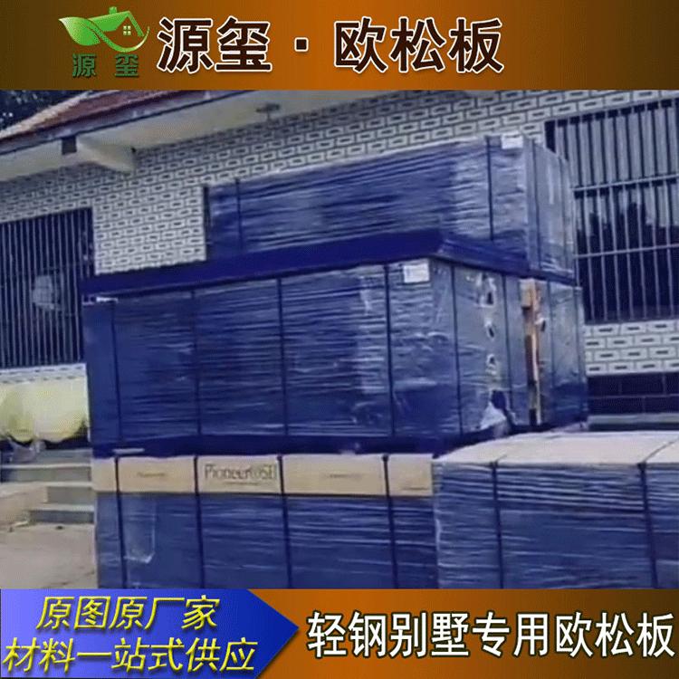 18mm欧松板 轻钢别墅专用欧松板 E0级环保欧松板 OSB