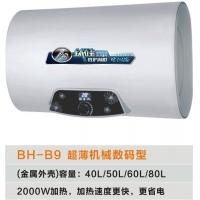 知名牌子优质铁壳干粉搪瓷双内胆储水式电热水器全国大量批发