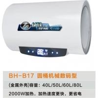 机械式储水电热水器工厂直销优质特价欧派热水器批发代理