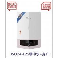 零冷水燃气热水器批发全国联保售后保障广东名牌热水器